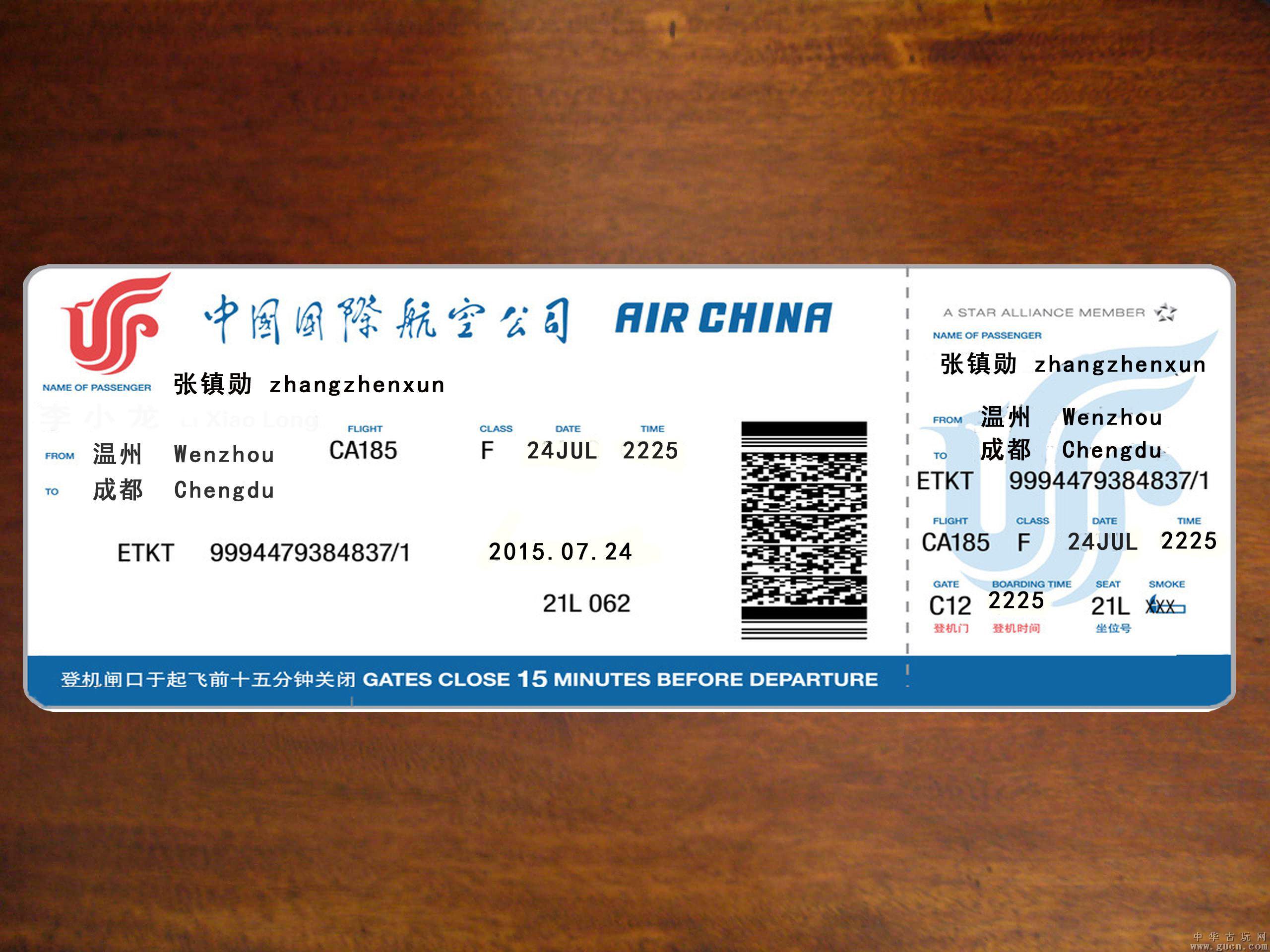 大神帮忙ps一张机票 明天晚上22点25温州到成都的 张镇勋 谢谢 在线坐