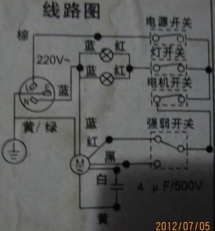 求抽油烟机电机安装
