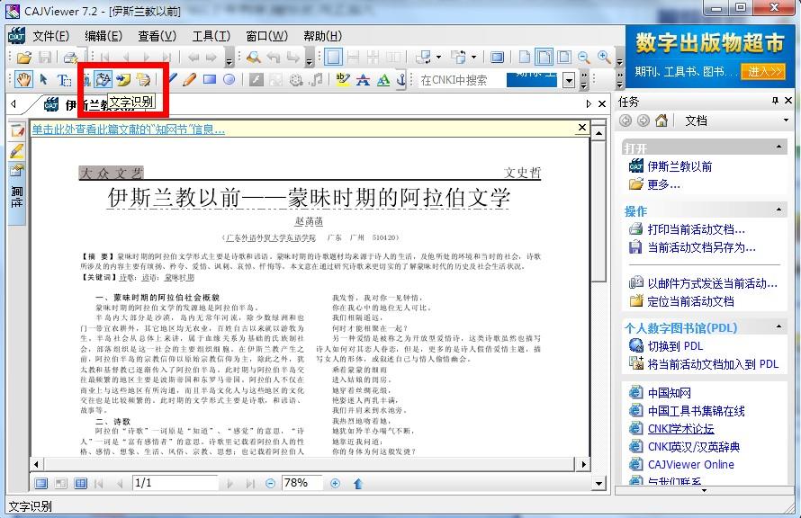 如下图所示 方法二: 1,如下图,在caj阅读器中,依次单击
