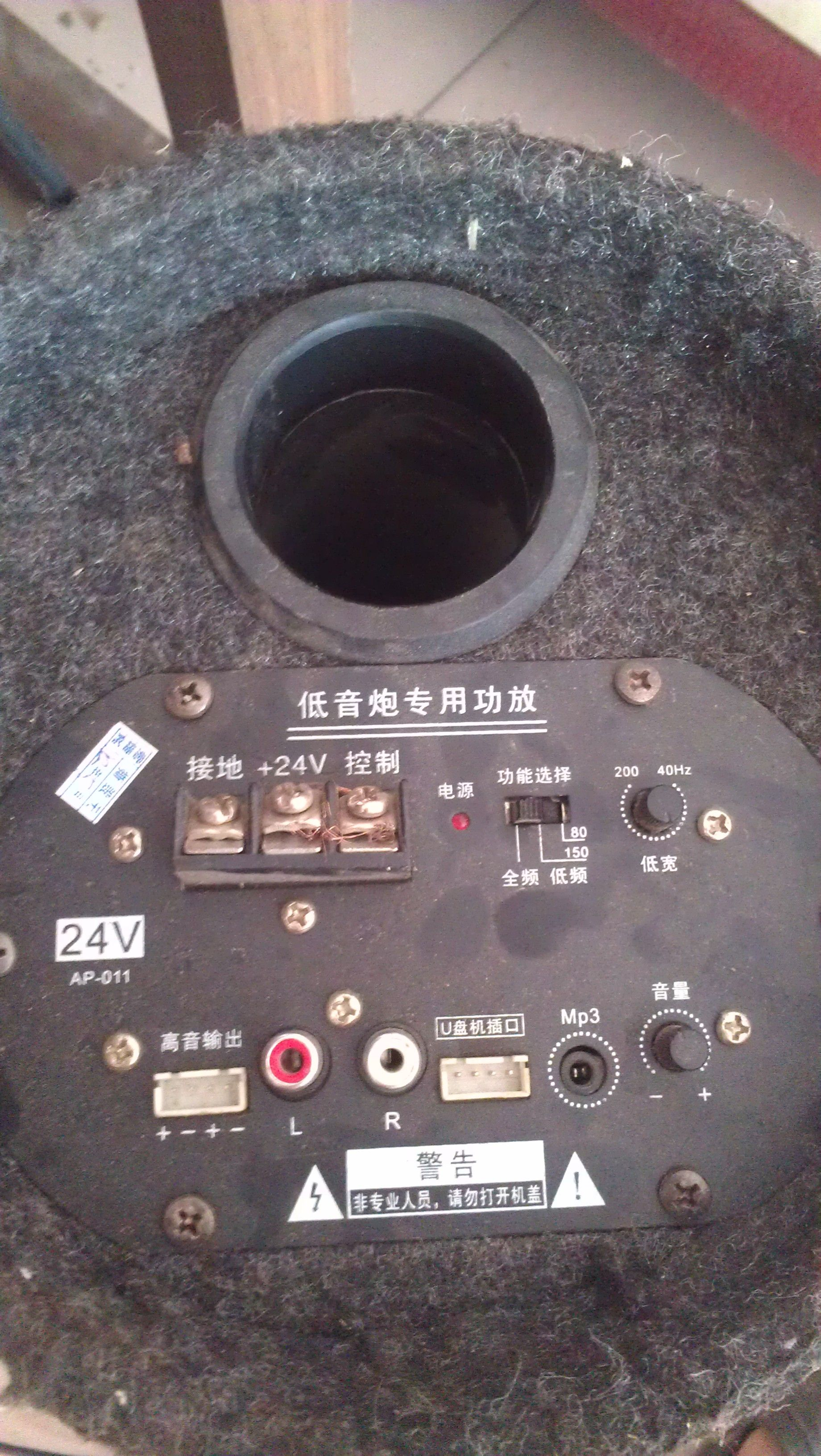 圆筒8寸有源低音炮怎么接线?