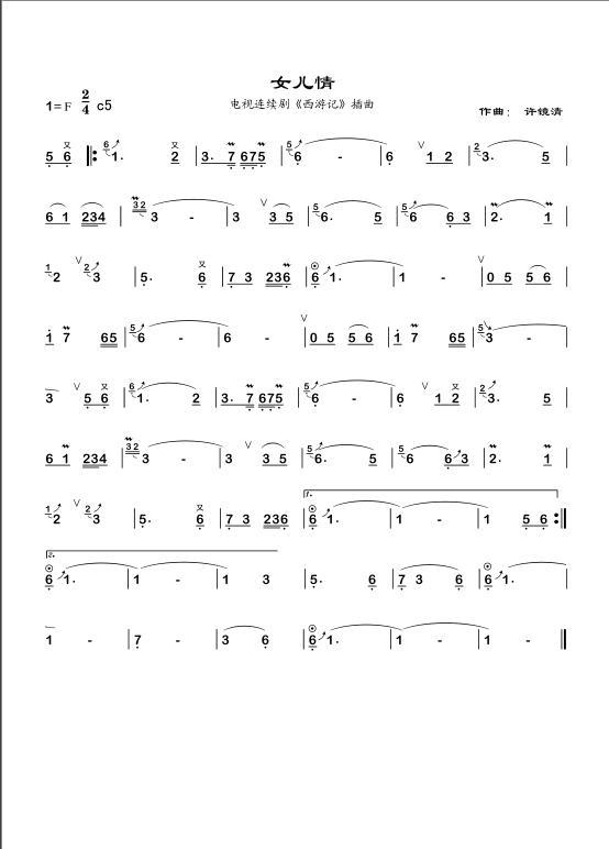 12孔陶笛女儿情谱曲