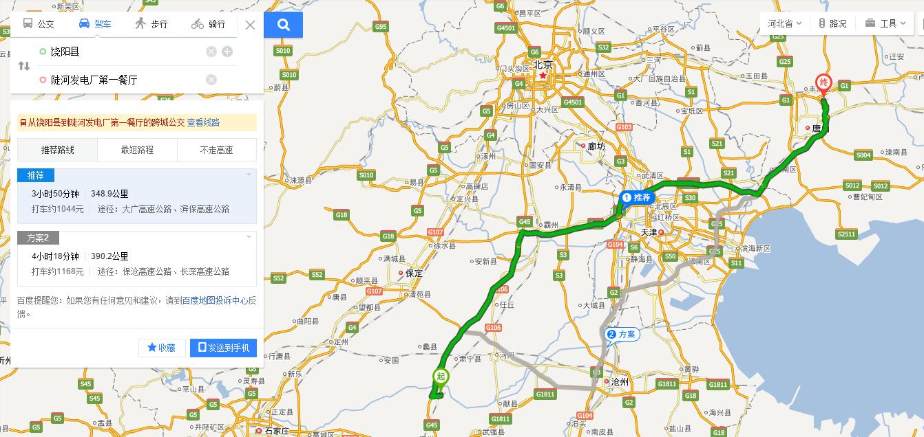 饶阳到唐山发电厂多少公里图片