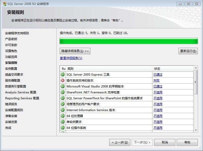 WWW_UJR2_COM_64位win7旗舰版下安装sqlserver2008r2时,安装规则检测到操作系统支持
