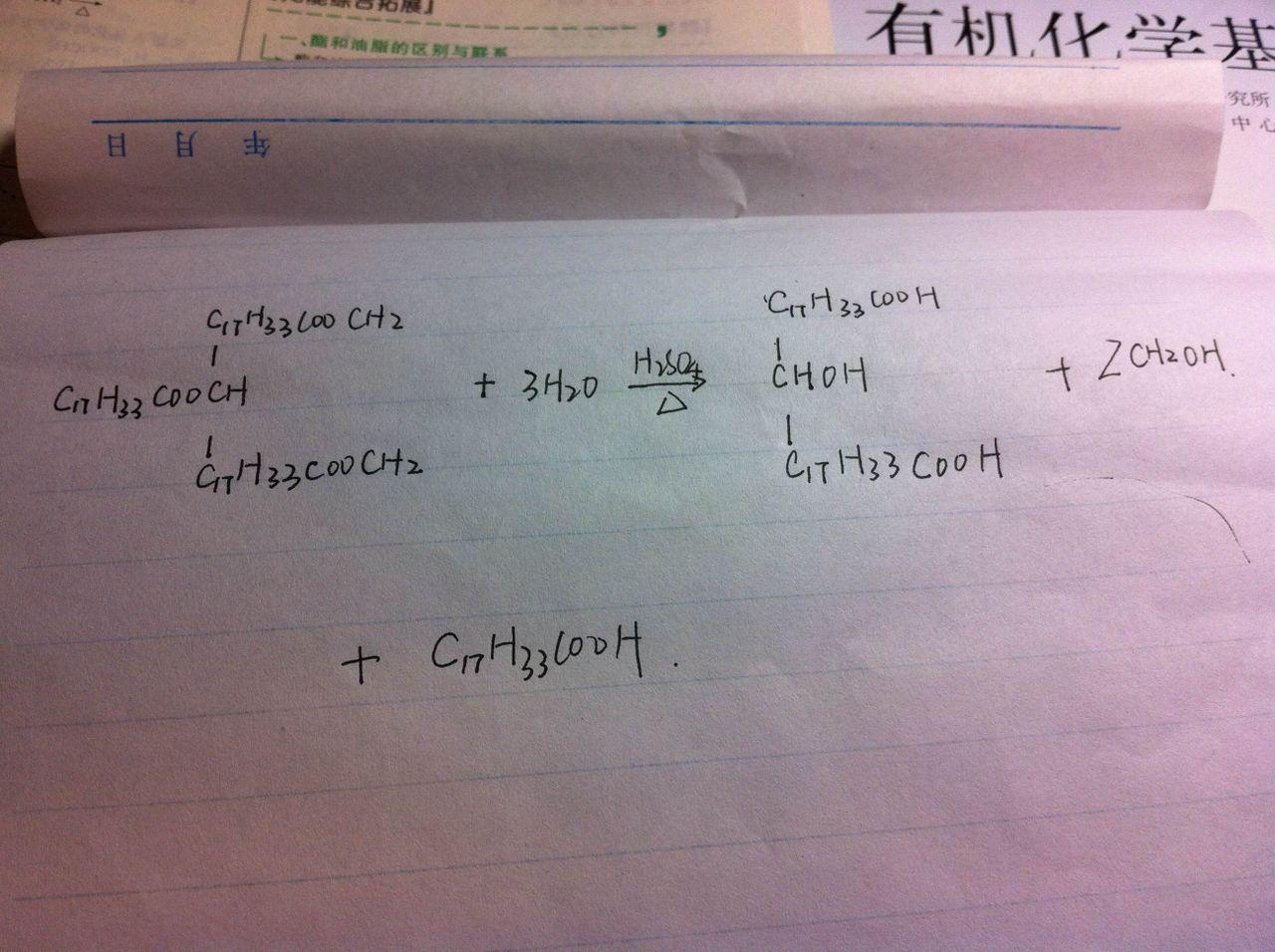 但是油酸是丙三醇,从油酸甘油酯的结构上来看并不能水解成丙三醇!