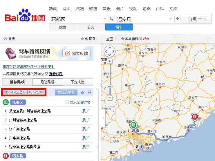 广东省广州市花都区到福建省漳州市诏安县多少里程?