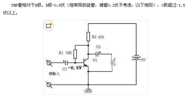 三极管的管脚识别,如果想放大电路求接线方法