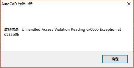 win10出现CAD2006安装致命错误cad捕捉作用里对象图片