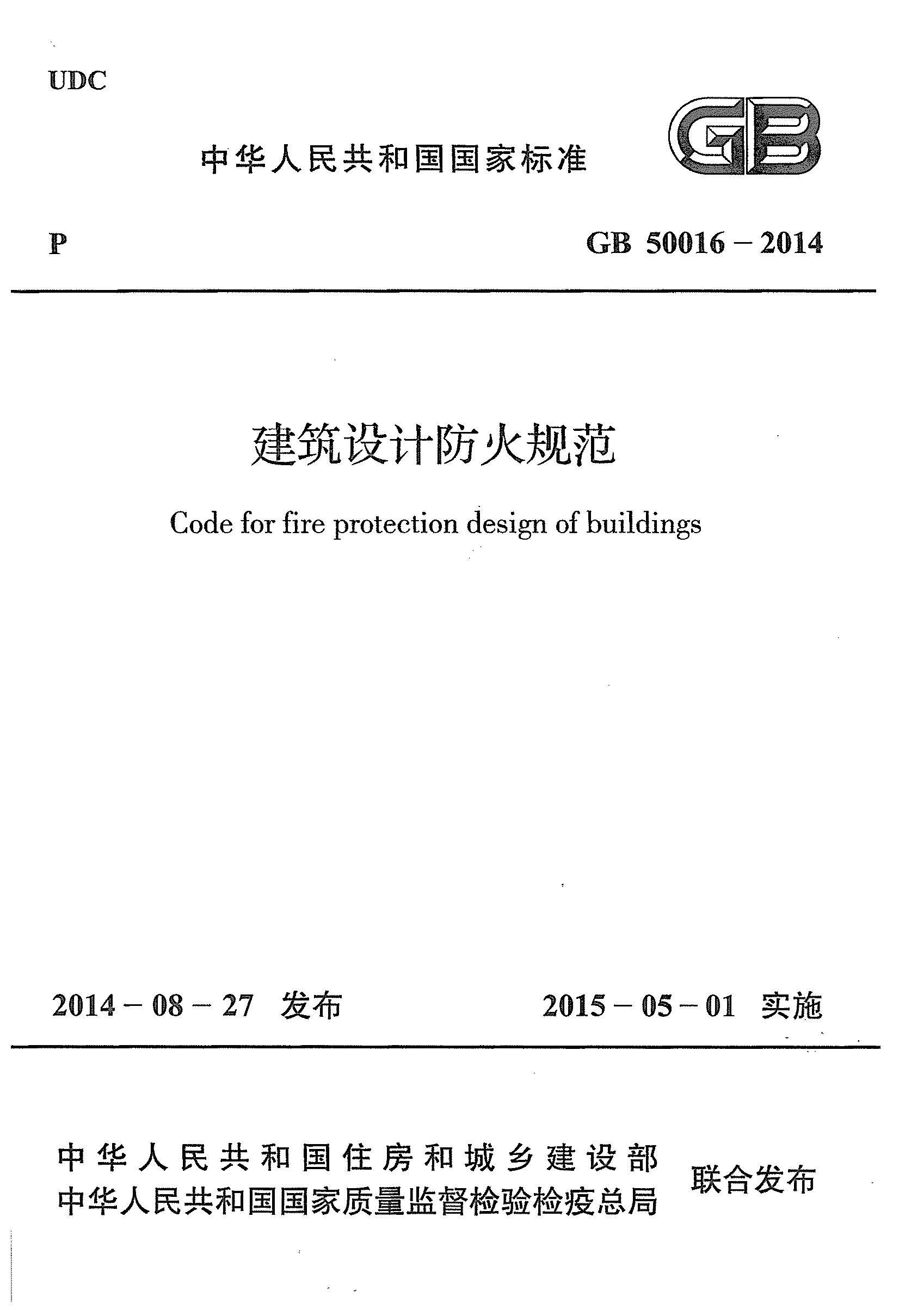 谁有建筑设计防火规范50016-2014正式版,追加高悬赏回报,一定要正式版图片