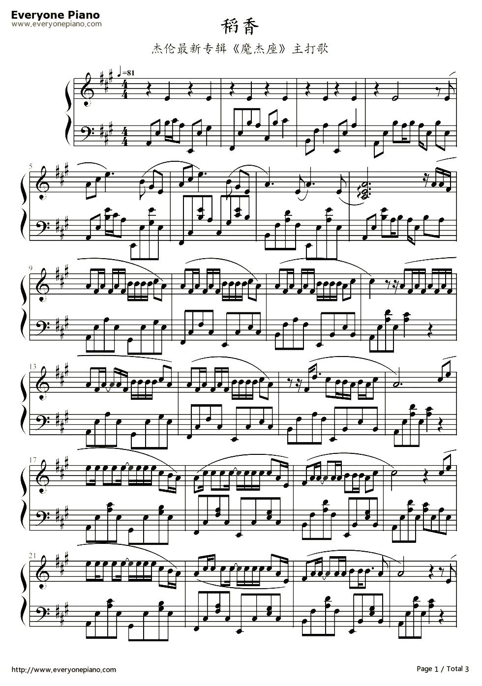 谁有《稻香》的钢琴谱完整版啊?,要完整的啊{要五线谱}谢谢