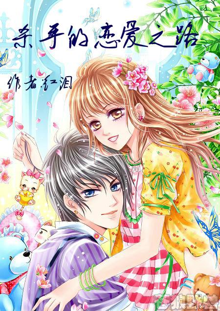 青春校园小说封面,题目:杀手的恋爱之路,作者:红泪,男
