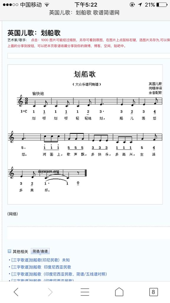 求英国儿歌《划船歌》左手钢琴谱子或者简谱