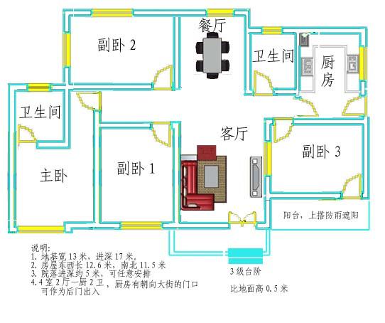 求四室两厅150平米房屋设计图