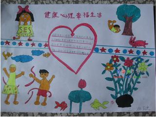 小学二年级的健康心里的手抄报怎么写