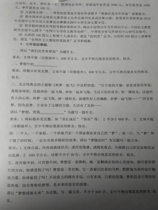 初一题目,任选一个作文,600字以上,分享.云谢谢语文高中百度图片
