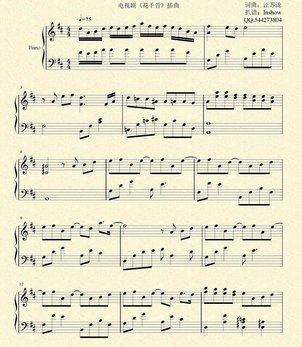 年轮曲谱钢琴陪字,求帮忙啊!