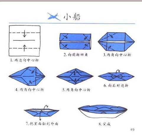 叠叠小船的步骤图片