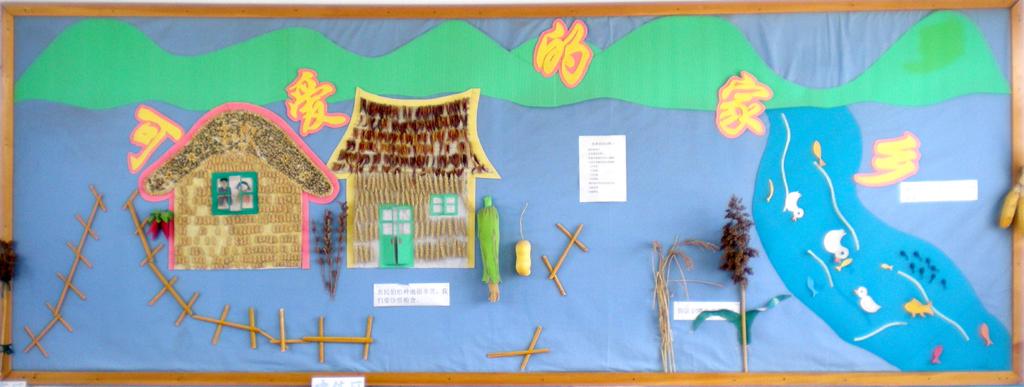 幼儿园主题墙饰设计的内容简介