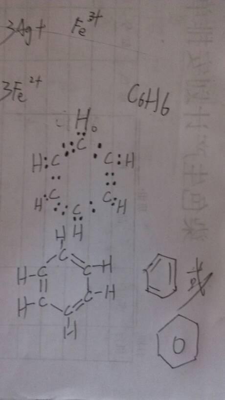 写出苯的分子式电子式结构式结构简式