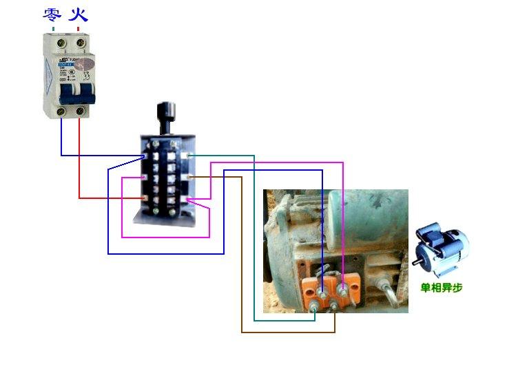 两相电电机4个接线柱怎么接线?正反转接倒顺开关?求解