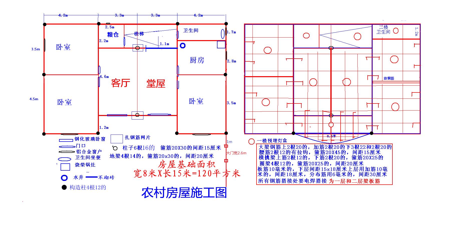 长15米,南北宽9米两层楼房设计图