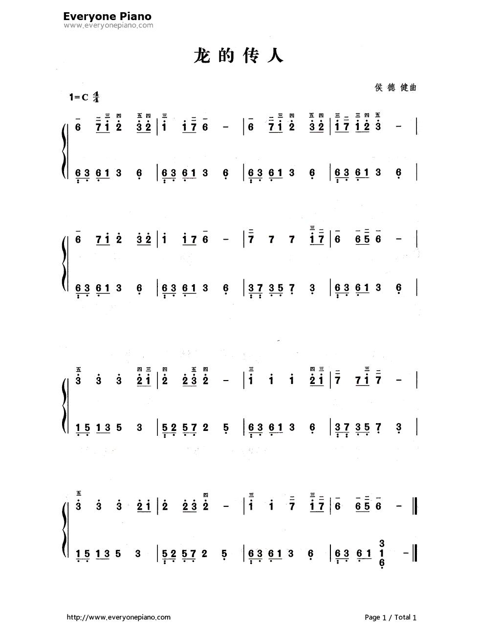 龙的传人钢琴简谱含左手伴奏