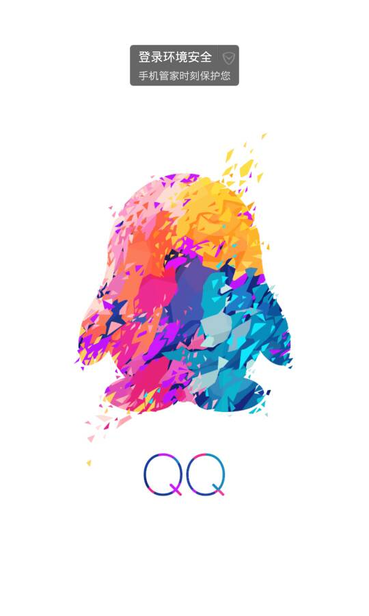求新版qq图片,进去qq程序的界面彩色企鹅图片,谢谢图片