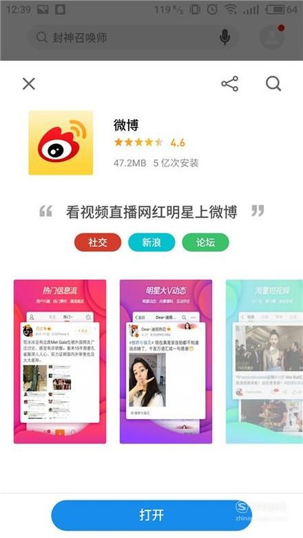 新浪微博全球知名的中文社交媒体平台,20个垂直领域单月阅读量超过百