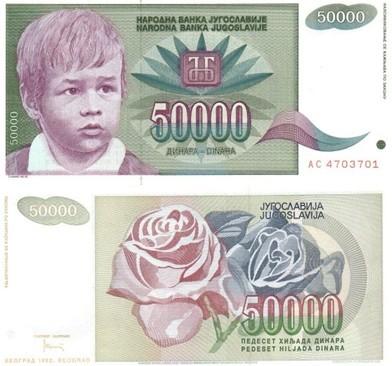 前南斯拉夫联盟共和国发行的纸币正面是小男孩背面是玫瑰花的50000