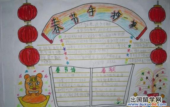 写字少画画多猴年春节快乐手抄报