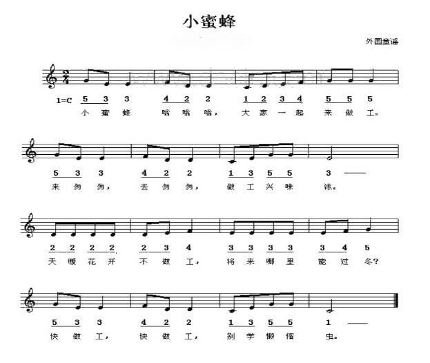 电子琴简谱练习曲图片