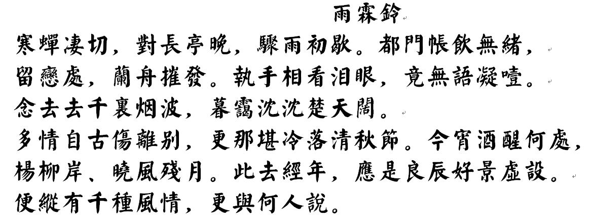 雨霖铃的繁体字版本图片