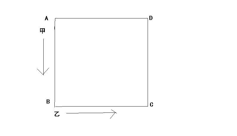 如图所示,,甲乙两人沿着边长90米的正方形广场按a-b-c图片