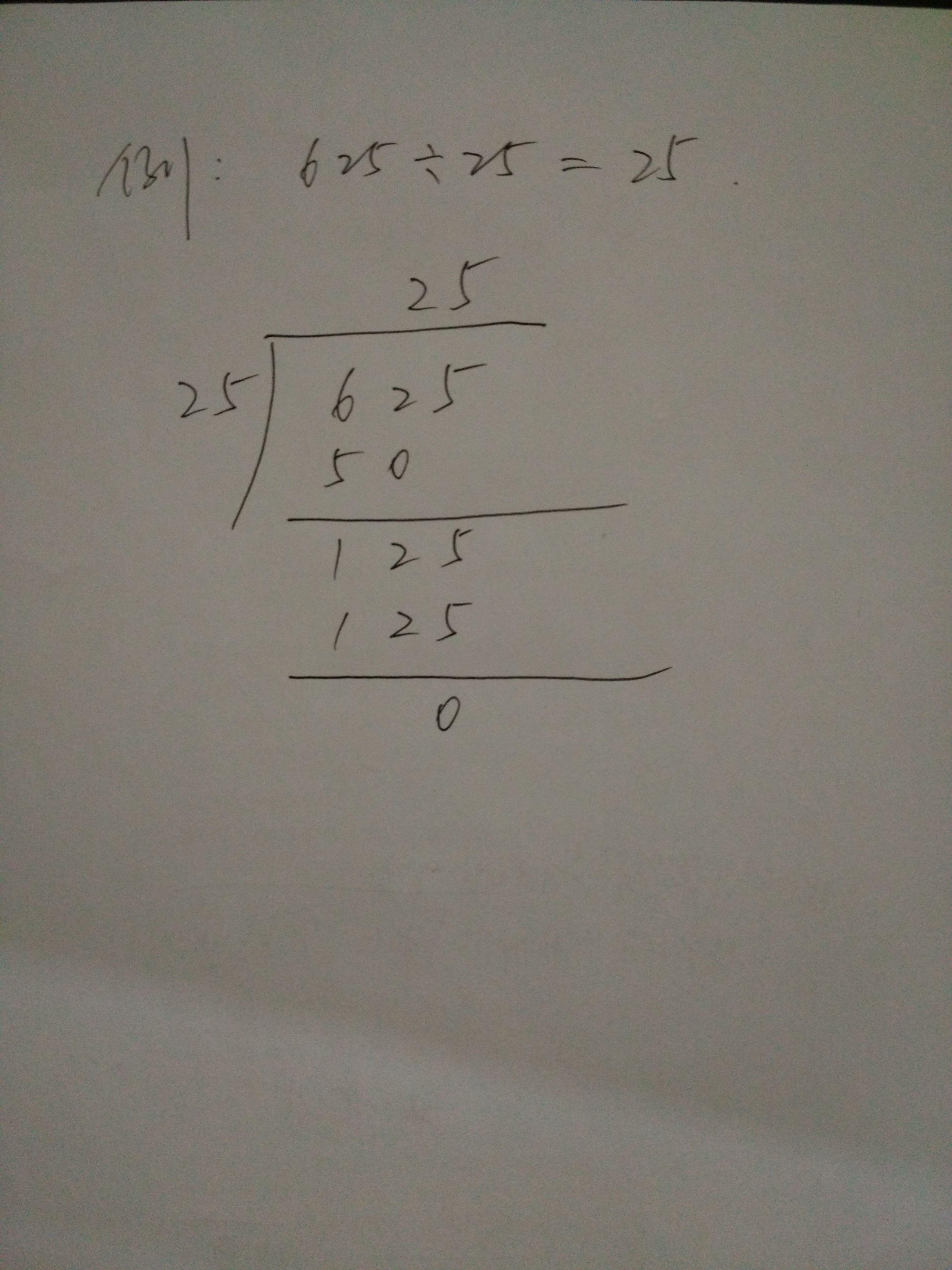 怎么列除法算式 (求图)图片