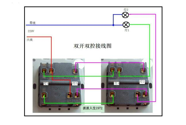 两个开关同时控制两个灯,应该怎么接线?