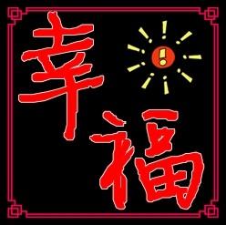 同问 跪求制作qq炫舞舞团自定义图片吗?两个字幸福谢谢