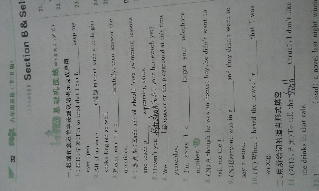 英语根据句意及首字母或汉语提示,完成句子