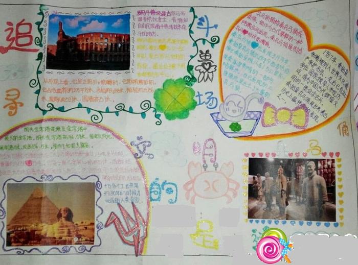 关于历史文物的手抄报(8k纸,要求高质量完成.)