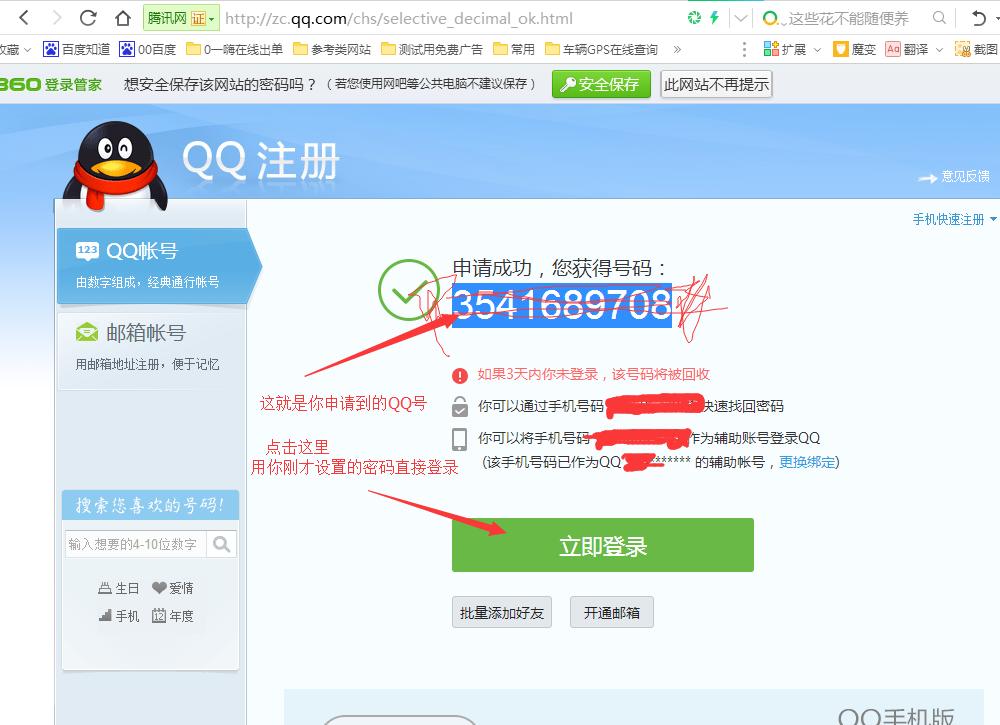 第三步:登录qq后点击邮箱图片,申请qq邮箱 到这里,你的qq邮箱已经