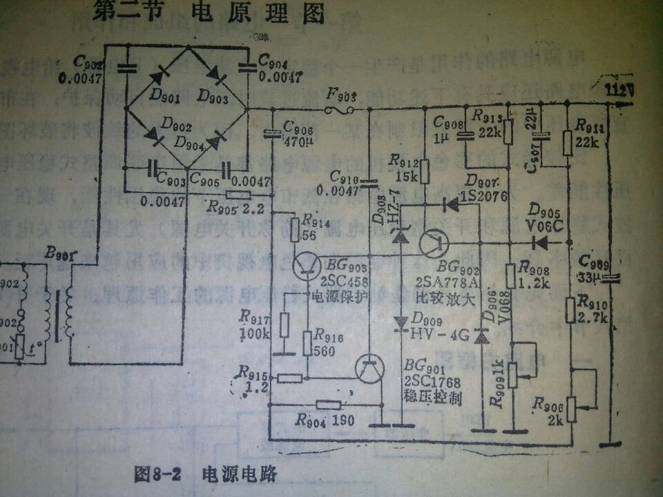 电源电路图的问题