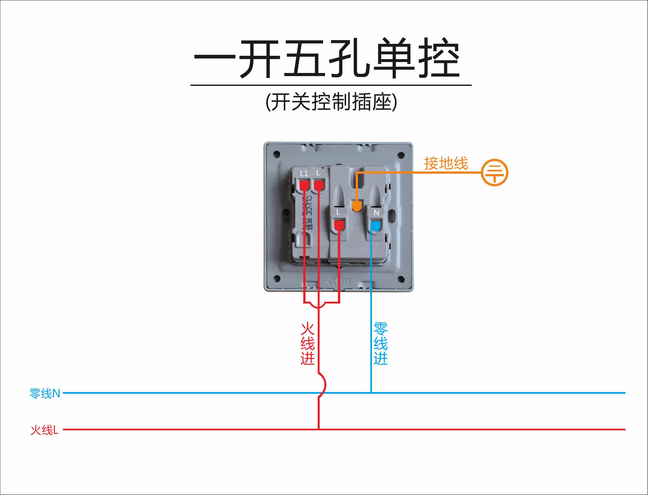 一开五孔双控开关接线图 一开五孔不光只有单控也有双控开关,这里