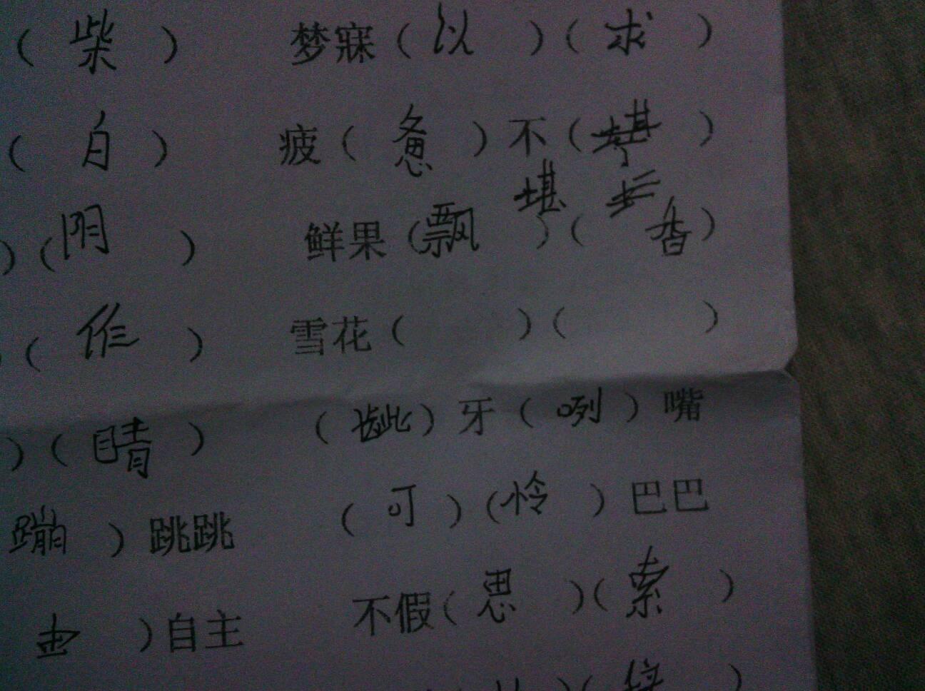 花( )繁( )四字词语
