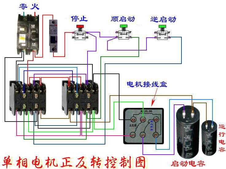 单相电机正反转电路图 有2接触器 热保护器 有3个按钮