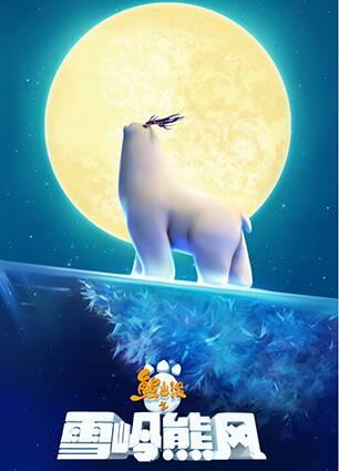 求《熊出没之雪岭熊风》中 大白熊团子 高清图片如果好就采纳