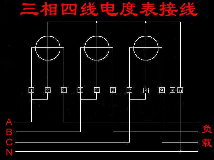 三想四线电表接法电路图