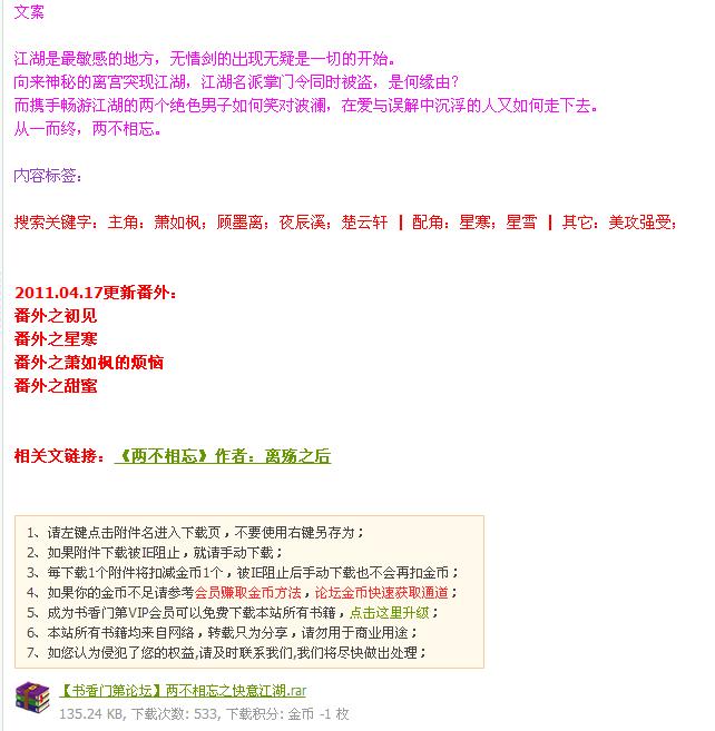 展开全部 http://bbs.txtnovel.com/forum.php?