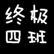 帮忙做一张班群头像,黑色背景白色字体写着终极四班.图片