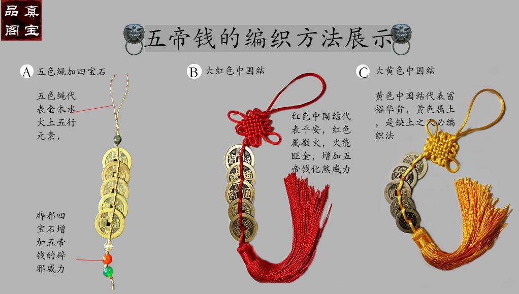 红绳怎样编织五帝钱