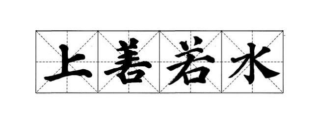 书法 书法作品 650_244图片