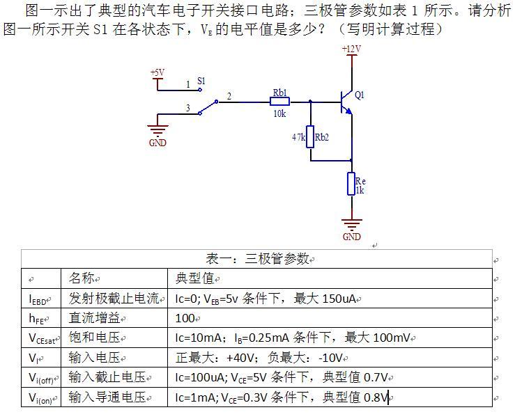 简单的三极管电路问题