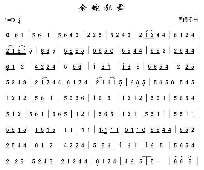 二胡金蛇狂舞曲谱图片